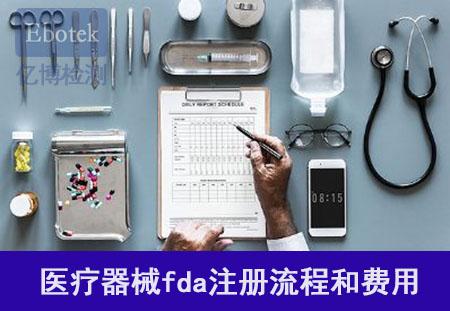 医疗器械fda认证注册流程和费用介绍